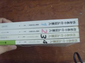 【历史是个什么玩意儿 (1-4) (正版现货)