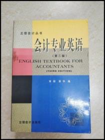DI243648 立信会计丛书:会计专业英语(第三版)