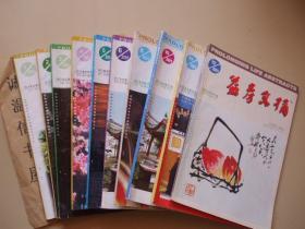 益寿文摘2001年1、2、3、4、5、6、8、10、11、12期)【10本合售】