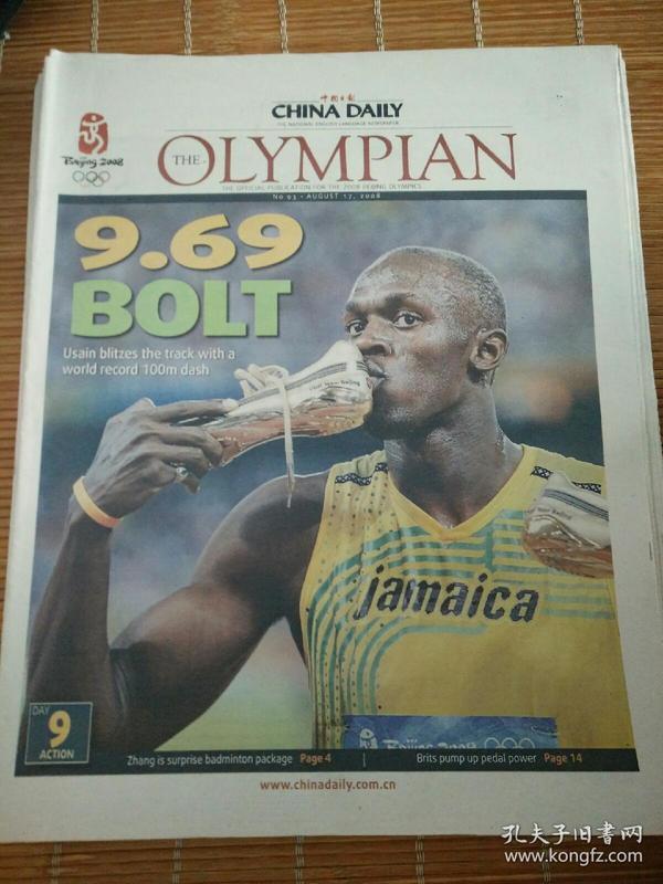 奥运会报纸~中国日报英文版(4开16版+16版)第93期
