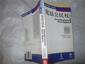 宪法公民权 英文版(第3版)