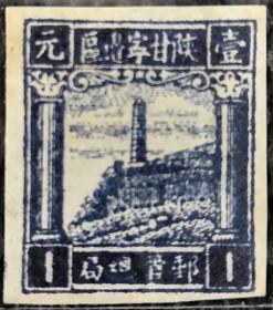 中国解放区1949年邮票、 陕甘宁四版宝塔山图1元新无齿