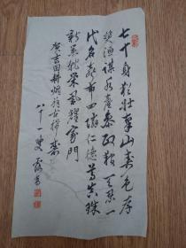 民国日本(梅花图)笺纸书信一张,【露雪】款,贺【吉田耕烟翁】古稀