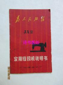JA型家用缝纫机说明书(带语录)——广州缝纫机厂