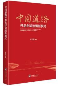 中国道路开启全球治理新模式