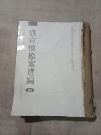 珍档秘史——盛宣怀档案选编(第84期【未装封面】
