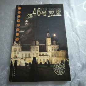 第46号密室——日本优秀侦探小说