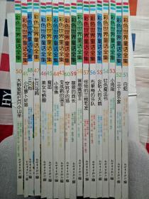 彩色世界童话全集(第一辑 第二辑 第三辑 第四辑 第五辑 第六辑)60本合售