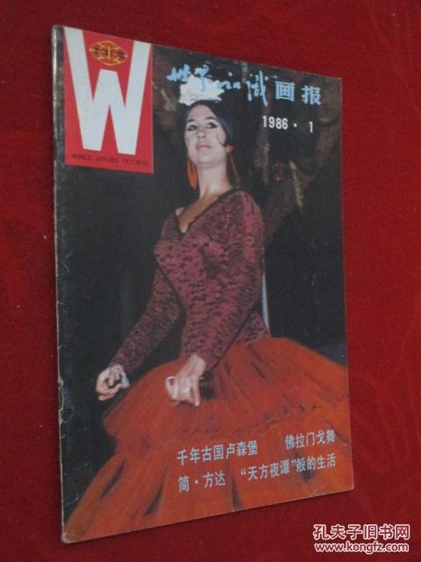 世界知识画报  1986年第1期