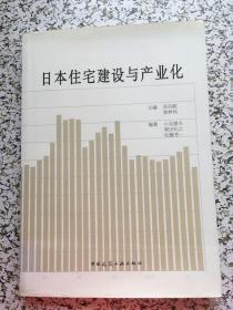 日本住宅建设与产业化