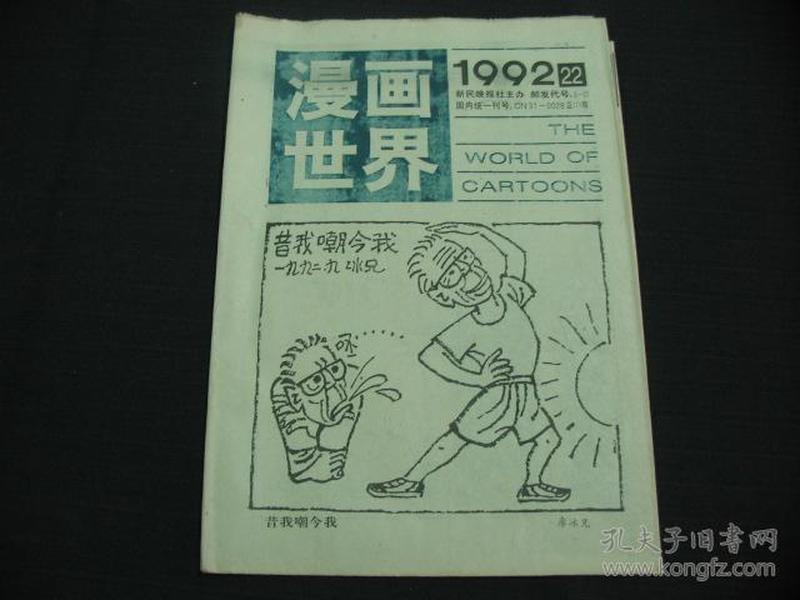 漫画世界(1992-22)总第171期