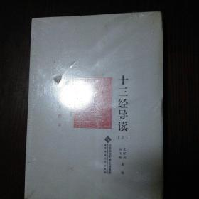 国学教育丛书:十三经导读