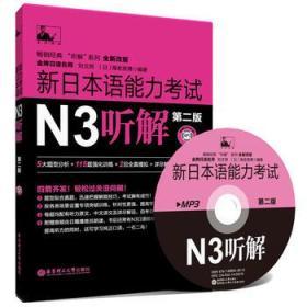 新日本语能力考试N3听解(第2版)