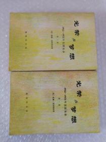 光荣与梦想(1932--1972年美国叙事史)(1 2 两册合售)