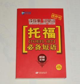 托福必备短语--读故事 记单词(带光盘)  2009年