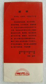 献辞    益阳专区文化馆戏工室   鲁巨兵团  1968年    益阳