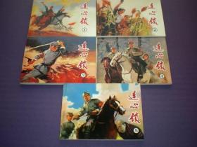 连环画 《连心锁》1-5全套,赵静东,刘世泽,赵兵凯东绘画,天津人民美术出版社,一版一印。