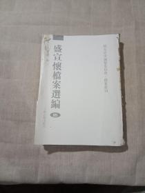 珍档秘史——盛宣怀档案选编(第85期【未装封面】