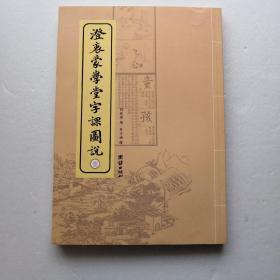 澄衷蒙学堂字课图说(壹)