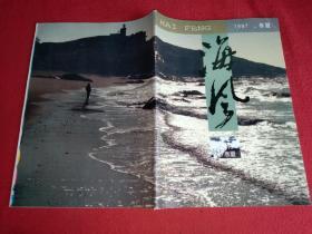 海风1997春夏(总第4期)