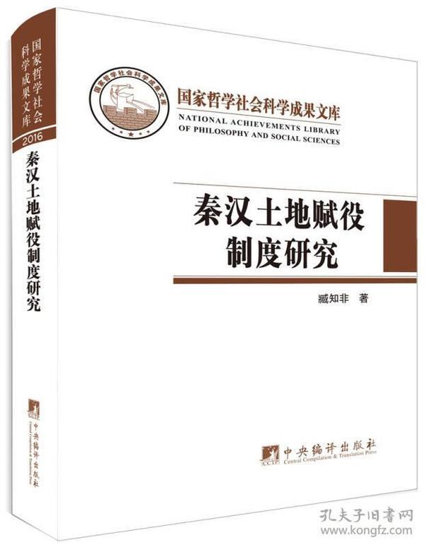 秦汉土地赋役制度研究