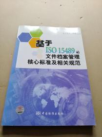 基于ISO15489的文件档案管理核心标准及相关规范
