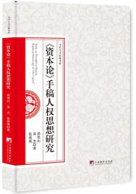 正版包邮A/《资本论》手稿人权思想研究(精装)/9787511732828/H2209