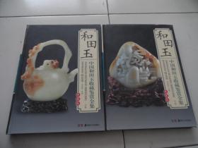 中国和田玉收藏鉴赏全集 和田玉 上下卷(大16开,精装本)