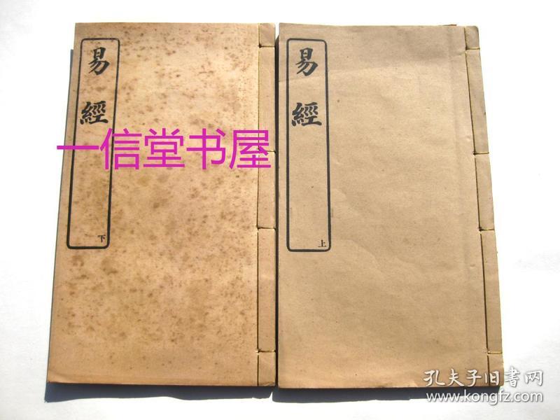 《易经》2册全 商务印书馆 藏版