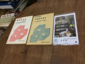 2本合售:建筑师丛书 外部空间设计+建筑空间论