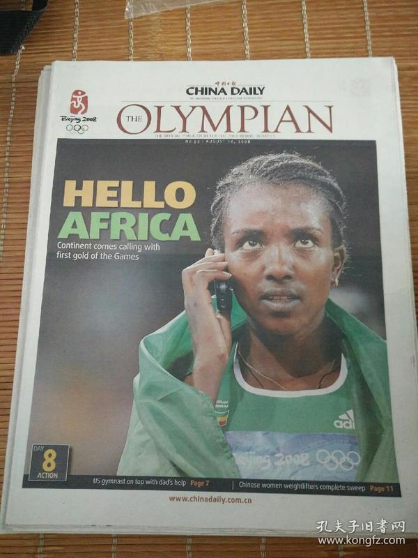 奥运会报纸~中国日报英文版(4开16版+16版)第92期