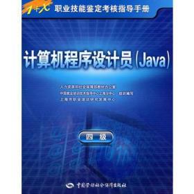 1+X职业技能鉴定考核指导手册:计算机程序设计员(Java)(4级)