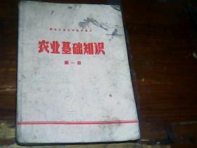 黑龙江省中学试用课本 农业基础知识第一册
