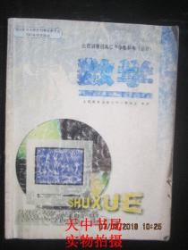 【老课本怀旧收藏】2003年版:全日制普通高级中学教科书(必修) 数学 第一册(上)