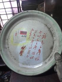 文革林彪语录搪瓷茶盘