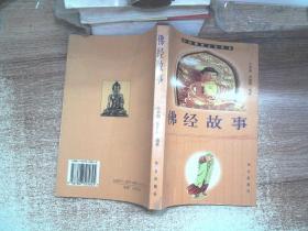 中国佛教文化丛书--佛经故事