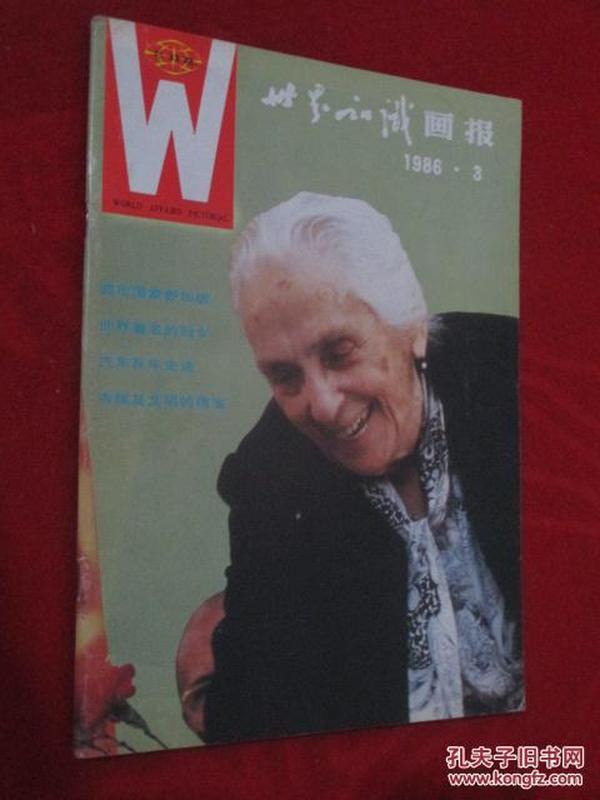 世界知识画报  1986年第3期