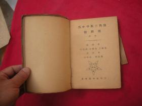 高中平面三角法教科书附表