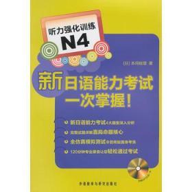 新日语能力考试一次掌握:听力强化训练N4