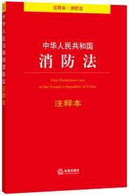 中華人民共和國消防法注釋本
