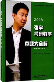 (2018)张宇考研数学真题大全解·数学二:试卷分册+解析分册(套装共2册)