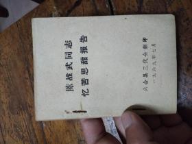 1969年陈战武同志忆苦思甜报告