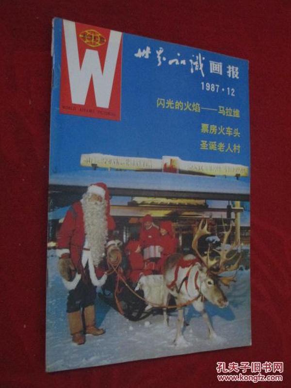 世界知识画报  1987年第12期