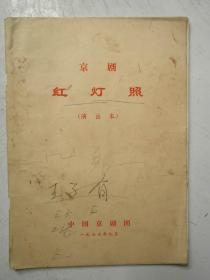 景德镇市文化戏曲志图书参考资料之:京剧-红灯照(演出本)