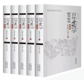 百年道学精华集成 第五辑 思想大要  (16开精装 全五卷)