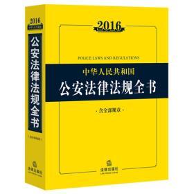 2016中华人民共和国公安法律法规全书(含全部规章)