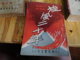 旋风二十年--日本解禁内幕 [上海神州国光社 民国书