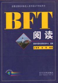 BFT阅读