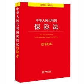 中华人民共和国 保险法 注释本