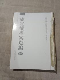 珍档秘史——盛宣怀档案选编(第89期【未装封面】